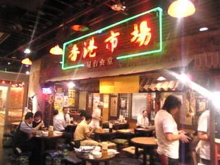 香港市場「外観」