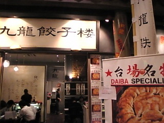 九龍餃子楼「外観」 .jpg