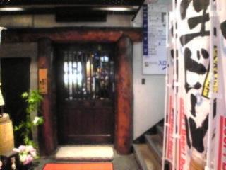 隠れ野 池袋西口店「入口」
