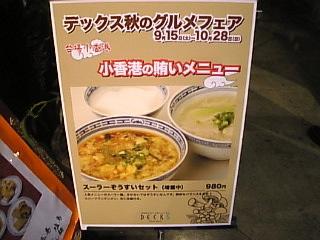 香港麺 新記 台場店「メニュー」
