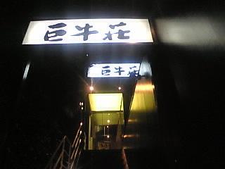 巨牛荘 六本木店「外観」