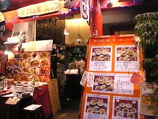 香港麺 新記「外観」