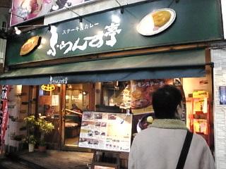ふらんす亭_江古田店「外観」