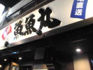 海鮮居酒屋 魚魚丸「外観」