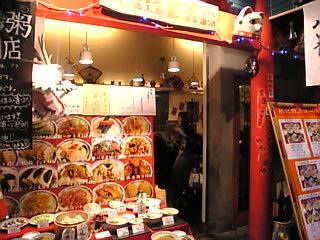 香港麺_新記_台場店「外観」