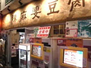 陳麻婆豆腐 台場店「外観」