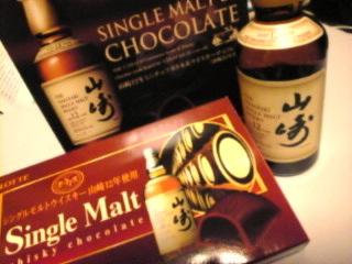 山崎12年&チョコレート