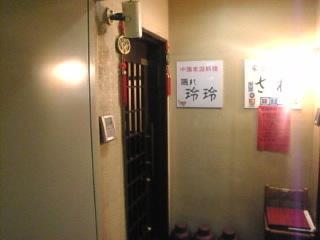 中国精進料理 凛林 (チュウゴクショウジンリョウ …