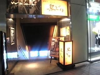 鳥どり 新宿東口店「外観」