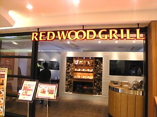 RED WOOD GRILL「外観」