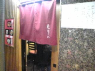 寿司 一品料理 花ちゃん「暖簾」