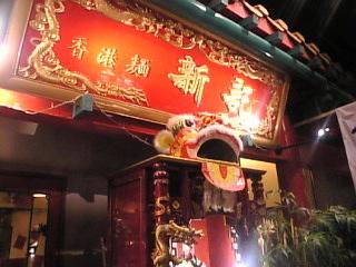 香港麺 新記 台場店「看板」