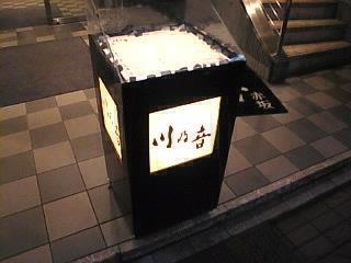 赤坂_日本料理_川の音「看板」