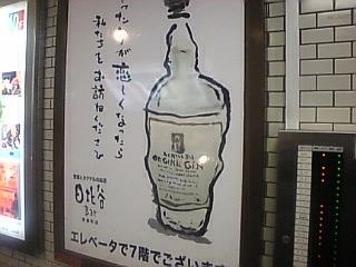 日比谷Bar_有楽町店「看板」