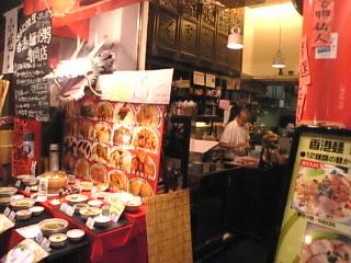 香港麺 新記 台場「外観」