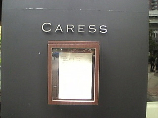 Restaurant CARESS「外観」