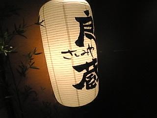 さしみや_良蔵 神田「提灯」