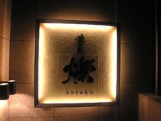 焼匠 karaku(からく) 新橋店「看板」