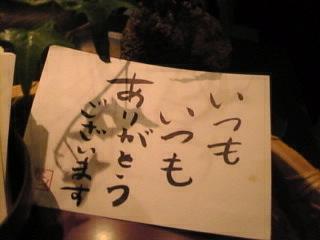 焼匠 karaku 新橋店「ありがとう」