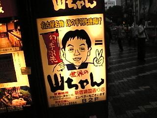 世界の山ちゃん 新宿靖国通り店「看板」