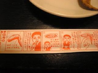 世界の山ちゃん 新宿靖国通り店「食べ方」