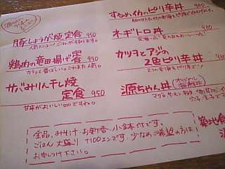 築地食堂 源ちゃん「ランチメニュー」