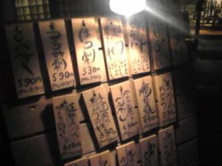 もつ福 浜松町店「メニュー看板」.jpg