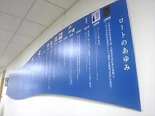 10_ロートの歩み.jpg