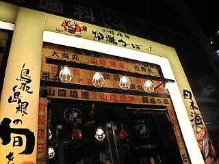 1_山陰海鮮 炉端かば 新橋店「外観」.jpg