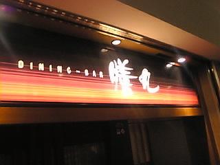 DINING BAR 膳丸 大手町店「外観」~00