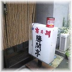 勝鬨亭「入口」.jpg
