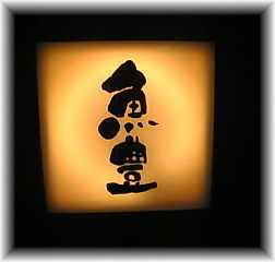 新橋 和風居酒屋 魚豊「看板」~00.jpg