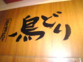 鳥どり 新宿三丁目店「看板」.jpg