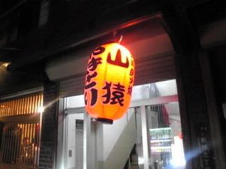 新橋_山猿「行灯」