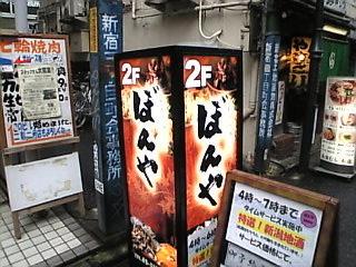 新宿 居酒屋 ぼんや「看板」