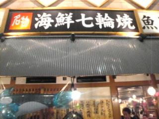 新宿 丸港水産「外観」