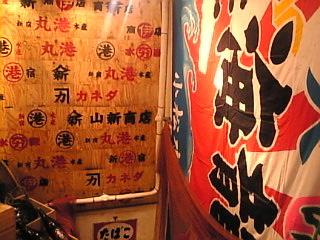新宿 丸港水産「店内」