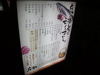やきとり酒蔵_庄助「看板」