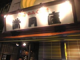 満月盧_新宿「外観」