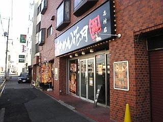 らーめん花月_志村店「外観」