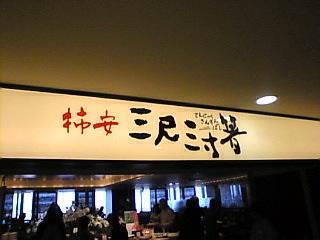 柿安三尺三寸箸 池袋東武店「外観」