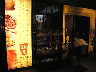 鴻星海鮮酒家_晴海店「外観」