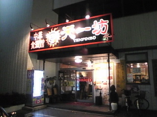 中華食酒館_天一坊_多摩センター店「外観」