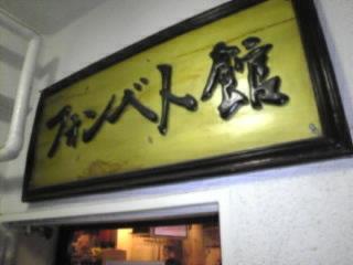 フォンベト館_新宿「看板」