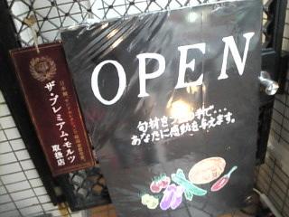 トスカーナ_代々木店「看板2」
