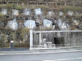 浦山ダム01