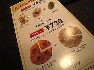 PRONTO_新宿三丁目店「イブニングセット」