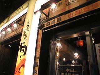 炉端かば_新橋店「外観」