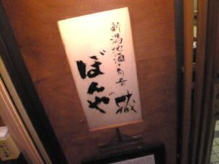 ぼんや 新宿三丁目「入口」.jpg