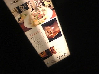 もつ鍋と串焼 ひそか(hisoka)新橋烏森店「看板」